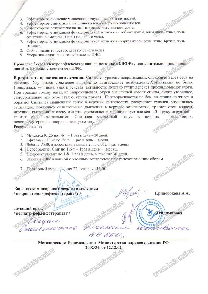 Выписка из истории болезни Якорная улица Справка НД для госслужбы Новокосино
