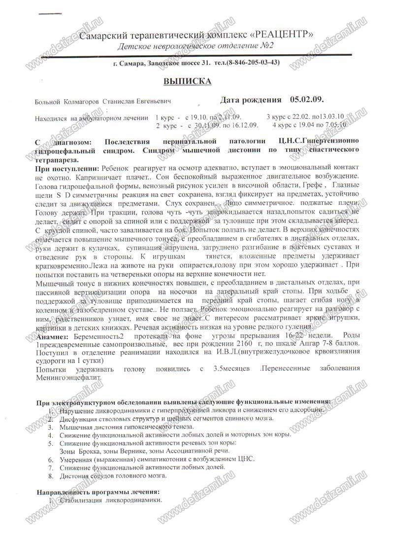 Выписка из истории болезни Угрешская образец медицинская справка для гаи нового образца
