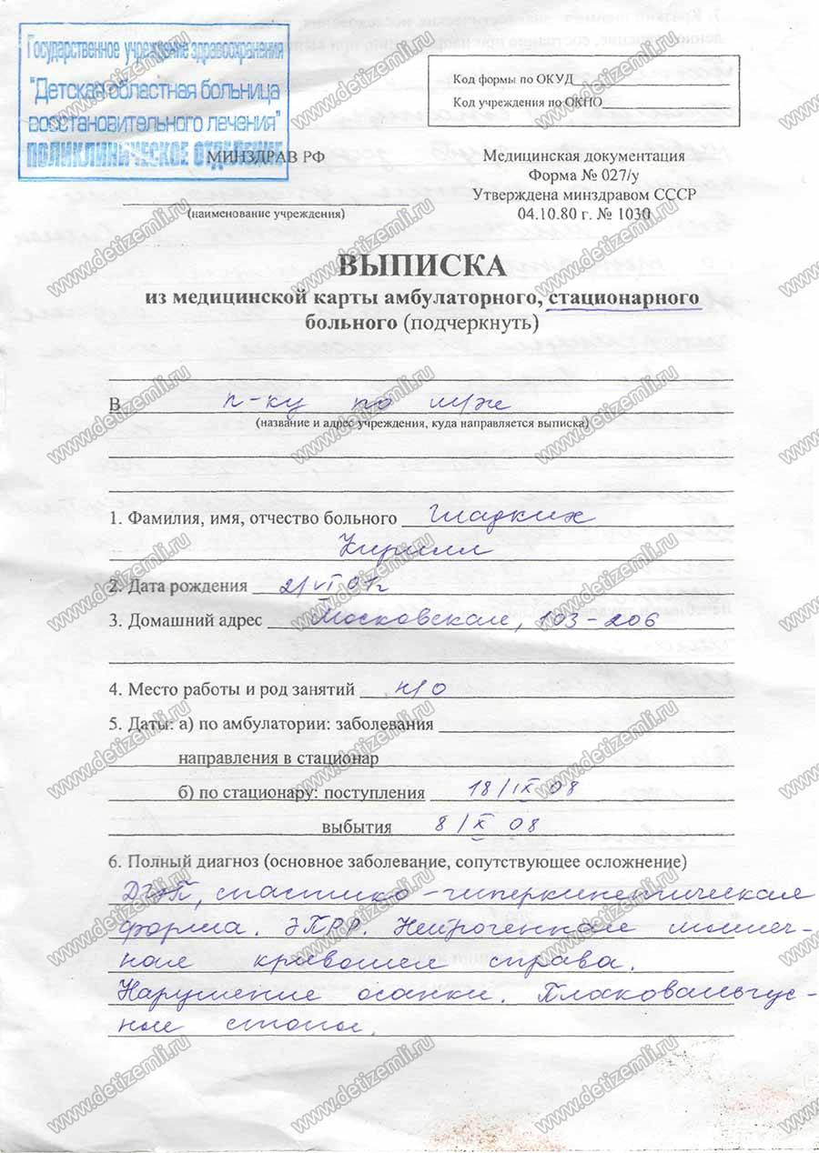 Детская поликлиника г мценск телефон регистратуры