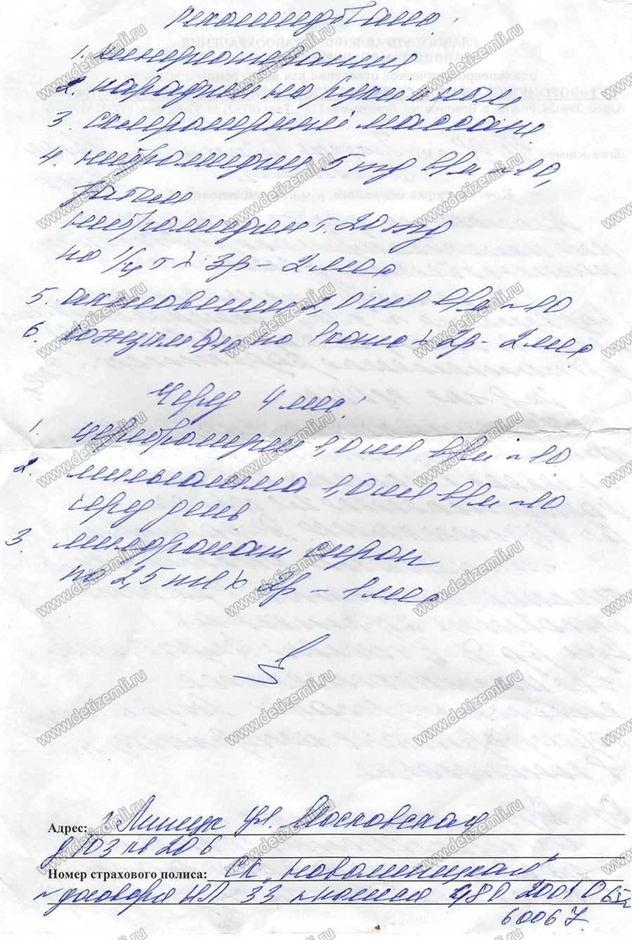 Поликлиника 2 москва филиал 2 ул расписание врачей
