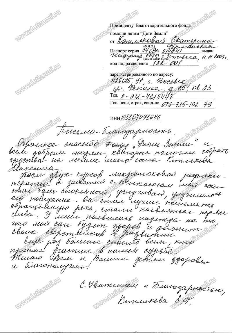 Образец обращения к депутату с просьбой жириновскому