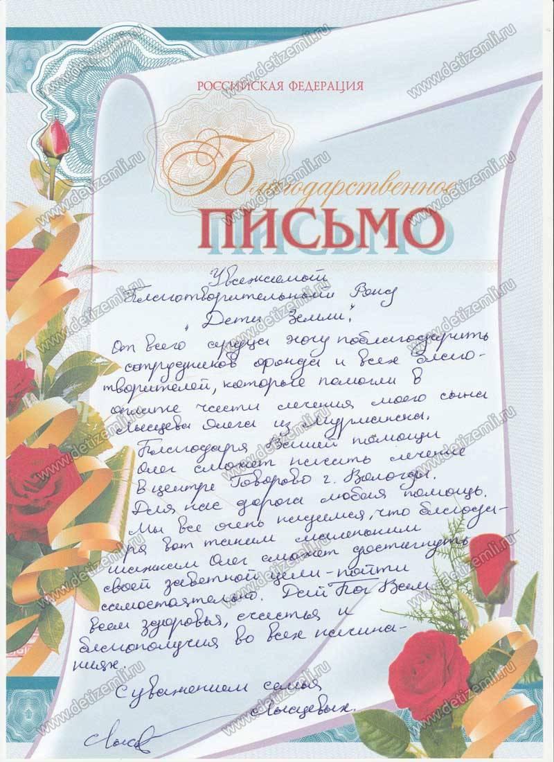 образец письма спонсору оказать благотворительную помощь